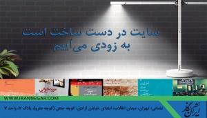 وب سایت ایران نگار بزودی راه اندازی می شود.
